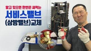 [에어컨설치 굳뉴스]삼방밸브(서비스밸브)교체