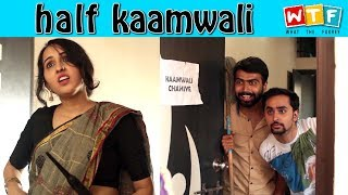 Half Kaamwali | WTF | WHAT THE FUKREY