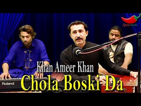 Chola Boski Da | Khan Ameer Khan | Love Song | Love | HD Saraiki Song