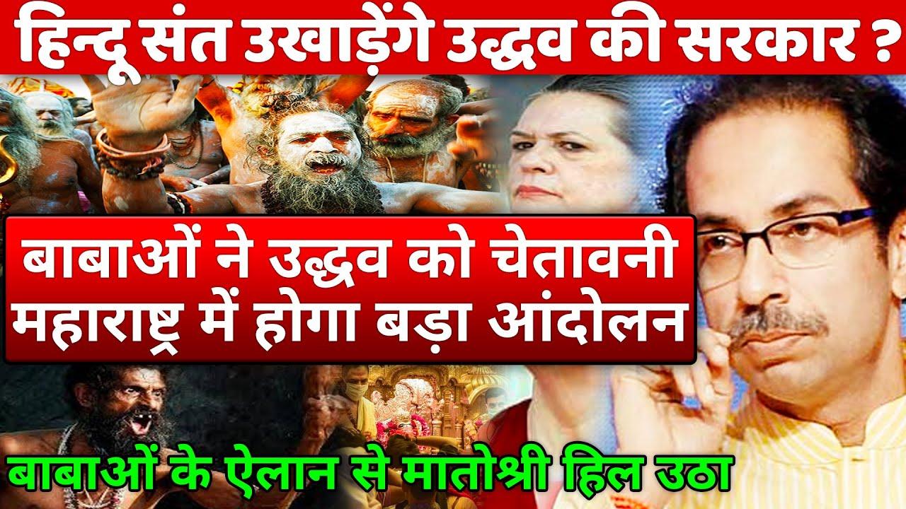 Hindu saints open challenge to Uddhav Thackeray Sonia govt Will Break Locks If Temples Not Reopened