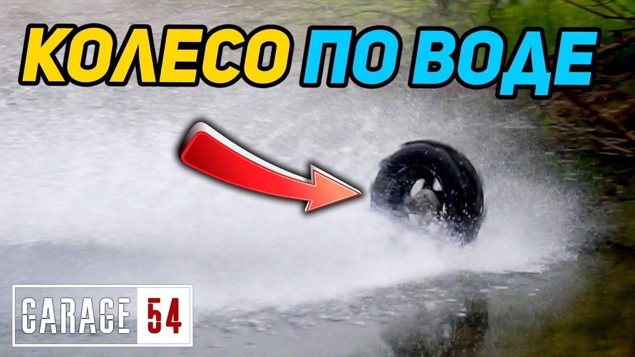 Запускаем КОЛЕСО ПО ВОДЕ со скоростью ~300км/ч