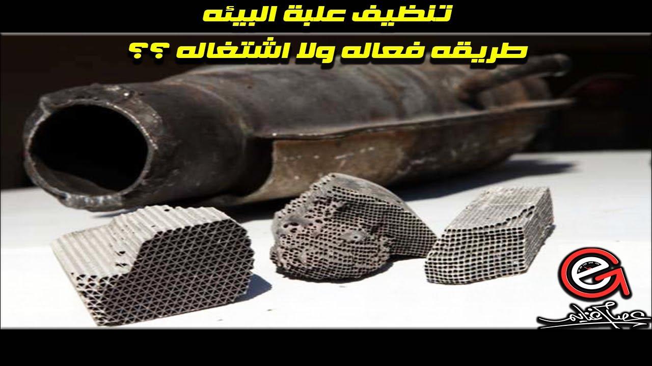 اسرار علبة البيئه - دبة الرصاص All about the catalytic converter