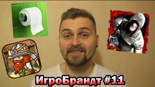 ИгроБрандт №11 - Нереальный боец