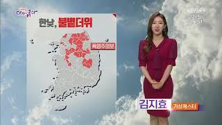 KBS 생방송 아침이 좋다 김지효 기상캐스터 [2006…
