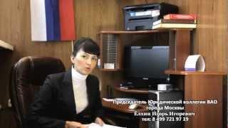 видео Юридическая консультация и адвокатура - Выдел доли земельного участка в натуре