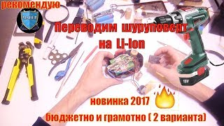 Переделка шуруповёрта на литий. Своими руками ставим Li-Ion 18650 аккумуляторы 🔥 2017 New(, 2017-05-26T14:55:55.000Z)