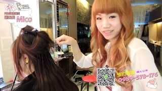 接髮 - 關於 十字編髮 的 調整 與 染髮 -『PS39 國際髮型 店長 Mico』