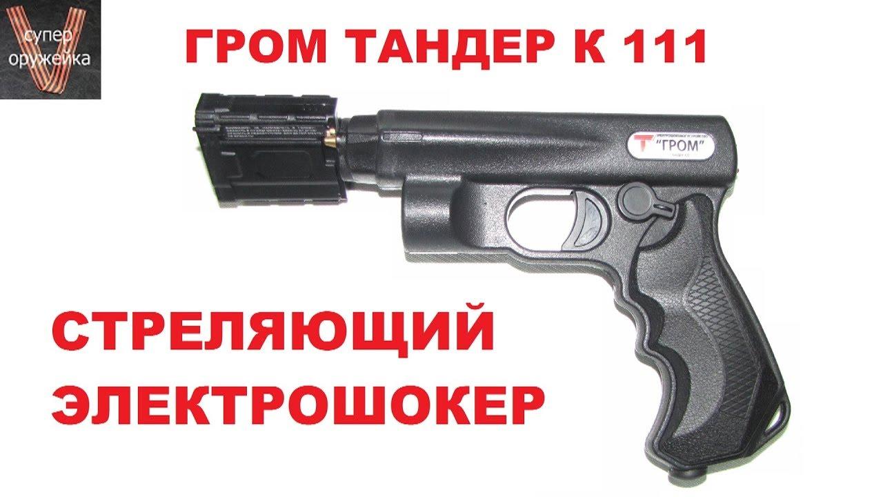 Электрошокер Оса-704 Pro (Удар-2У) - YouTube