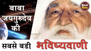 Prophesies 2020 | Baba Jaigurudev  Predictions |  Real Story | True Prediction of Nastredomas