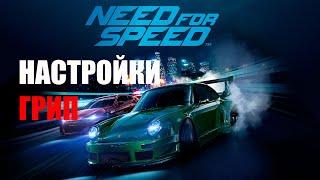 Need for Speed 2015, Настройки Грип