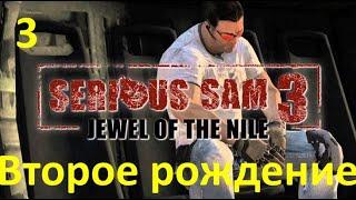 Serious Sam 3 B.F.E. Жемчужина Нила - Второе рождение №3