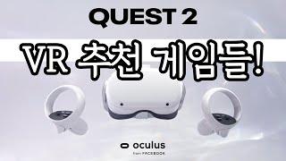 VR 입문하셨어요? 이 게임들 한번 해보세요 (VR 추…
