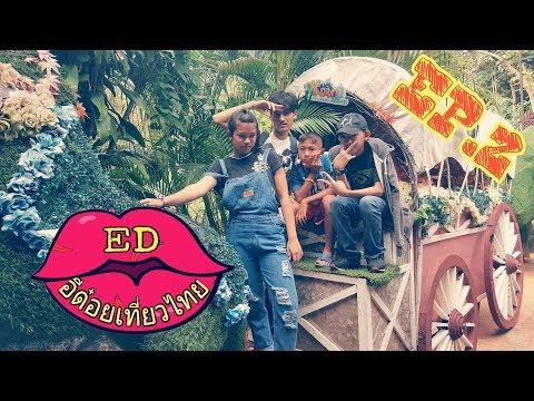 อีด๋อยเที่ยวไทย | EP.2 | KORAT ZOO สวนสัตว์นครราชสีมา
