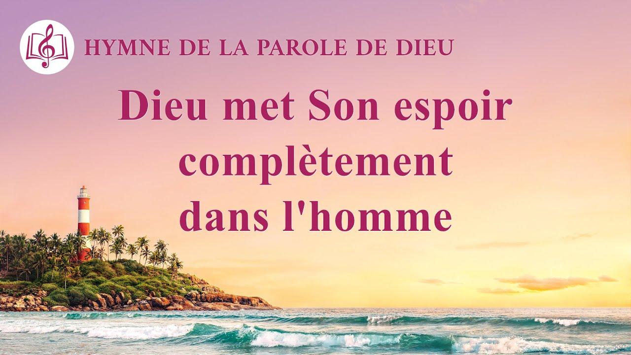 Cantique en français 2020 « Dieu met Son espoir complètement dans l'homme »