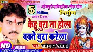 केहू बुरा ना होला वक़्ते बुरा करेला  New Bhojpuri Nirgun Bhajan | Radheshyam Rasiya Kehu Bura Na Hola