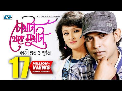 Chokhta Theke Mukhta | Kazi Shuvo | Purnata | Official Music Video | Bangla Hits Song