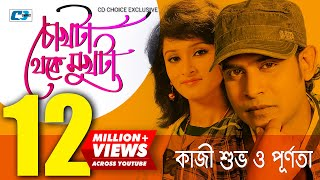Chokhta Theke Mukhta | Kazi Shuvo | Purnata | Bangla Music Video thumbnail