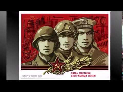 С Днём Советской Армии и Военно  Морского Флота