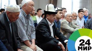 Президент Кыргызстана поздравил соотечественников с Ураза-байрамом - МИР 24