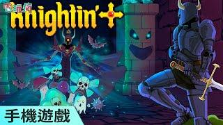 《Knightin'+》手機遊戲 在 Steam 上獲得極度好評的地城探險遊戲