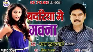 Gambar cover BADRIYA ME GAVNA#Shrawan Kumar sharma_का सुपरहिट गाना _बदरिया में गवना 2019
