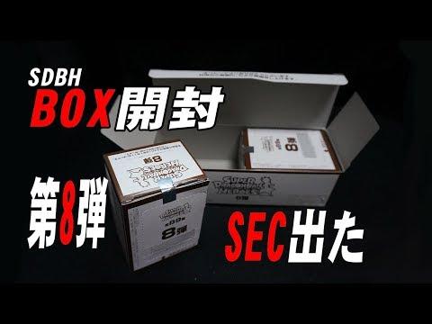 【SDBH8弾】SEC出た!BOX開封!配列の参考にどうぞ^^♪ ドラゴンボールヒーローズ