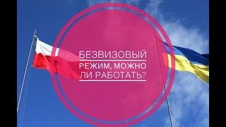 видео Как будет работать безвизовый режим для Украины