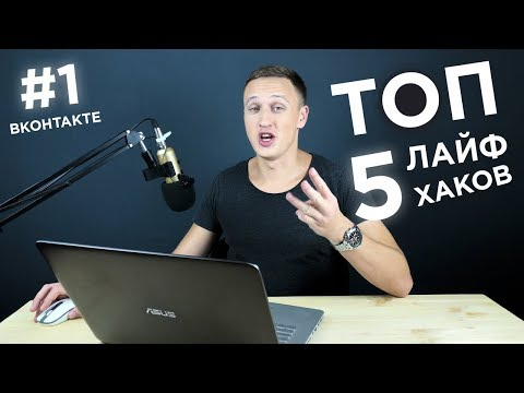 ТОП 5 СКРЫТЫХ ФИШЕК ВКОНТАКТЕ | ЛАЙФХАКИ 2019