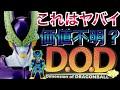 【DOD】超激レア?セル完全体フィギュア買ったらおまけが凄すぎた件。ドラゴンボール…