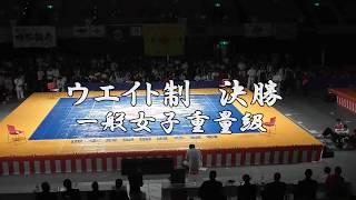 第34回オープントーナメントウエイト制全日本空手道選手権大会 浅古麗美...