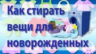 как стирать вещи для новорожденного в стиральной машине