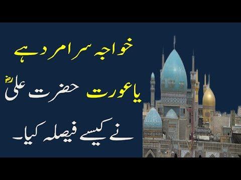 khawaja sara History - Khusra Kya hota hai Urdu Docuentry