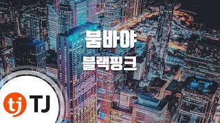 [TJ노래방] 붐바야(BOOMBAYAH) - 블랙핑크(BLACKPINK) / TJ Karaoke