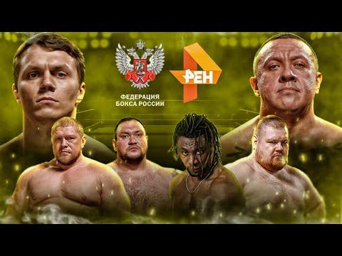 Вечер бокса: Фёдор Чудинов vs. Айзек Чилемба – онлайн Video