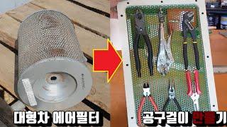 대형차 에어필터로 소형공구걸이 만들기 // DIY to…