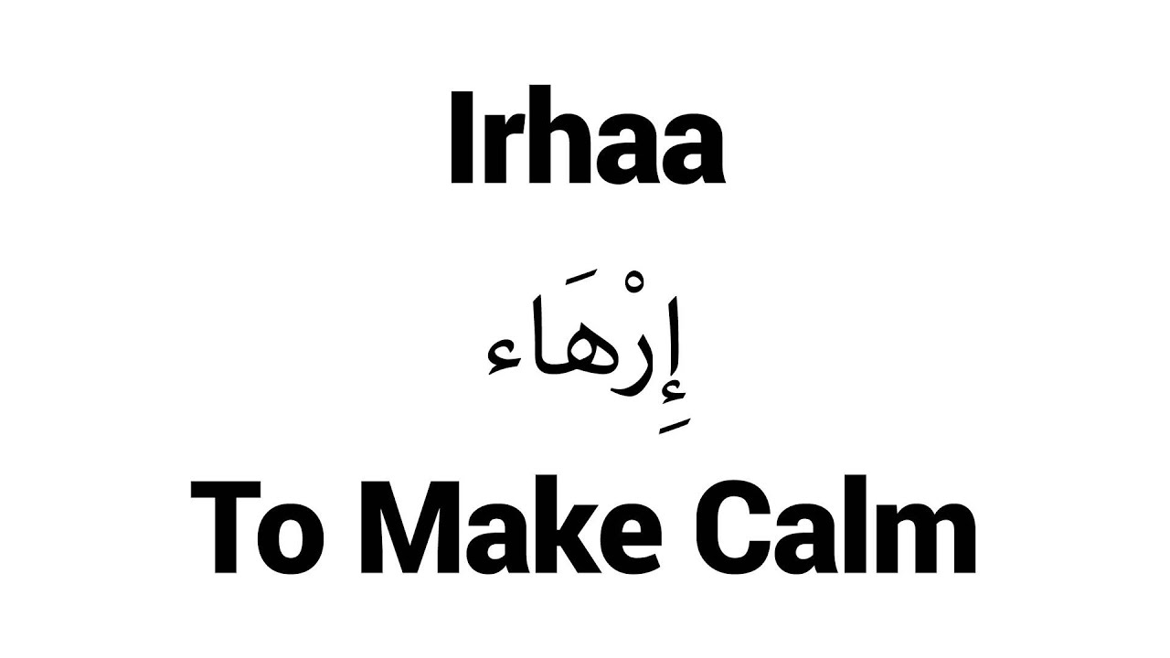 How to Pronounce Irhaa! - Middle Eastern Names