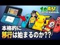 ポケモン、妖怪ウォッチ、イナズマイレブン…3DSのタイトルは本格的にニンテンドースイッチに移行されていくのか!?【ちたラジ#63】【マインクラフト】【雑談クラフト】