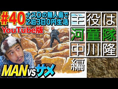 #40D230 MAN vs /CrazyDs Survival: Man vs Shark/Starring Takashi Nakagawa