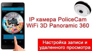 IP WiFi камера WIFI 3D 360 PoliceCam | Настройка записи и удаленного просмотра записанной информации(Как правильно настроить запись на SD карту, как удаленно просматривать записанное видео с камеры WIFI 3D PoliceCam..., 2016-11-21T16:09:34.000Z)