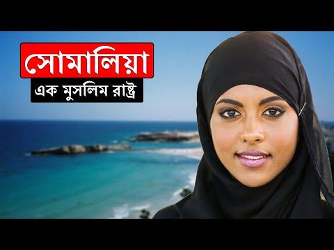 সোমালিয়াঃ ইতিহাস ঐতিহ্যে সমৃদ্ধ এক দেশ ।। All About Somalia in Bengali
