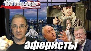 Аферисты или междупланетный шахматный турнир в Саратове | Новости 7:40, 17.1.2019