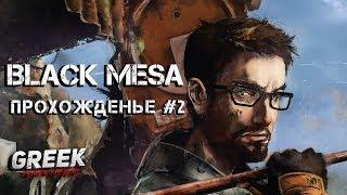 🔴 Стрим по игре Black Mesa  Half-Life ( Прохождение часть 2 ) [18+]