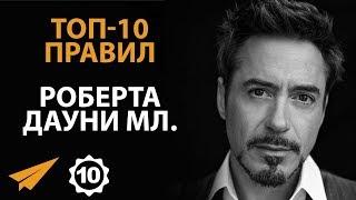 Вдохновляй Людей - Роберт Дауни младший - Правила успеха