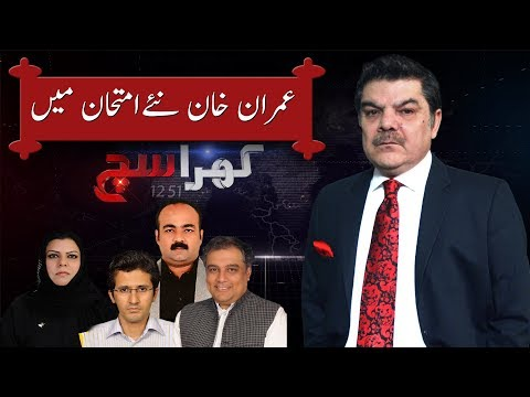 Khara Sach - Thursday 16th January 2020