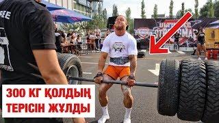 Кім мықты: қазақ, орыс, американ? Қазақстанда STRONGMAN әлем кубогында, 300кг қолдың терісін жұлды!