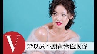 梁以辰演繹亞洲女孩也能畫的紫色妝容 | 女星妝給你看 | Vogue Taiwan