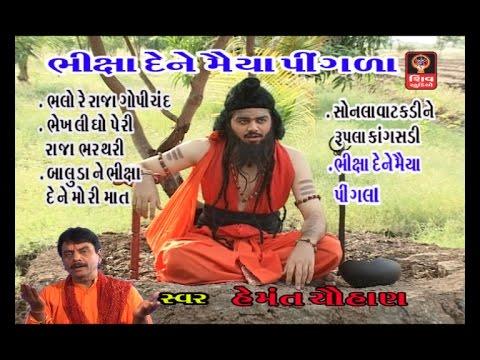 Raja Bharthari Raja Gopichand Bhajan - Hemant Chauhan - 2016 Gujarati Bhajan Non Stop