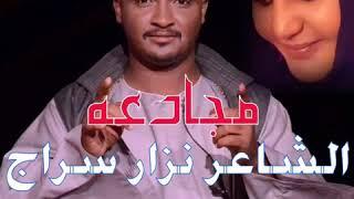 مجادعه/الشاعر نزار سراج والشاعره نضال حسن الحاج MP3