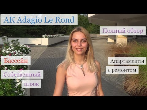 Дагомыс. Adagio Le Rond Sochi. Недвижимость в Сочи. Олимпийский Дагомыс.