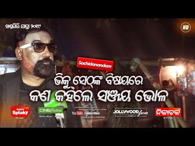 SANJAY BHOLA (With Dialogue) Jatra SACHIDANANDAM Majhia Pua Kahara Nuha Natak Khandagiri Jatra 2019